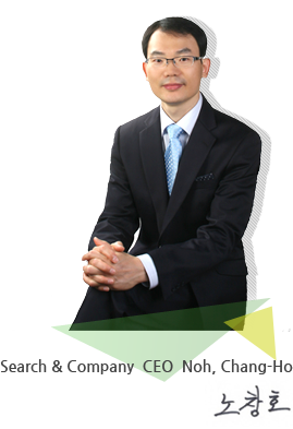 The President of Search & Company  Noh, Chang-ho.